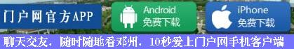 邓州门户网手手机app