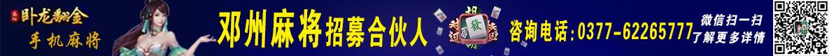 邓州门户网,邓州在线